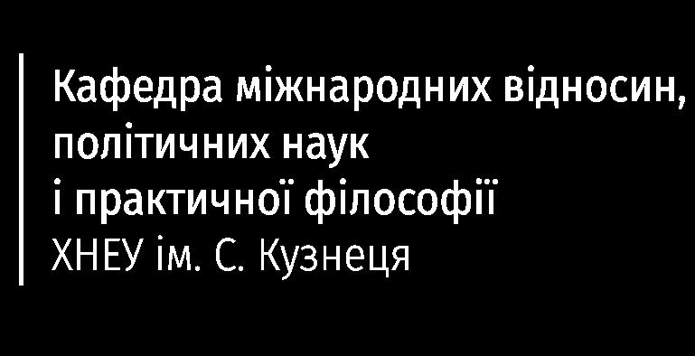 ХНЕУ ім. С. Кузнеця